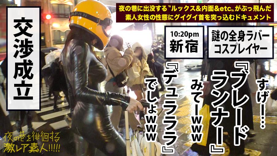 【動画】11/8昼まで。夜の巷を徘徊する激レア素人セールのエロ動画wwwwww・21枚目